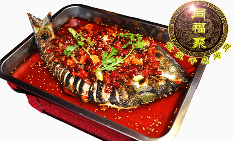 Tong Fu Ju Grilled Fish