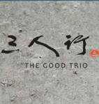 The Good Trio (Thomson Plaza)