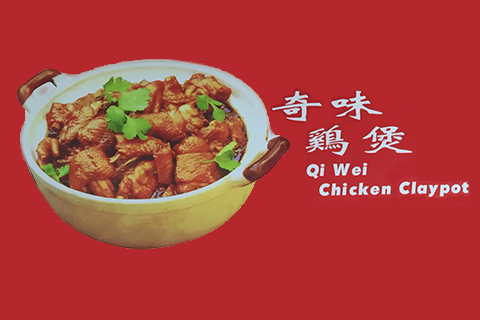Yi Restaurant (China Claypot Chicken)