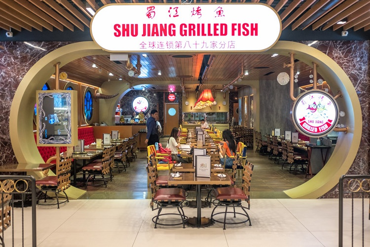 Shu Jiang Grilled Fish Restaurant (IMM)