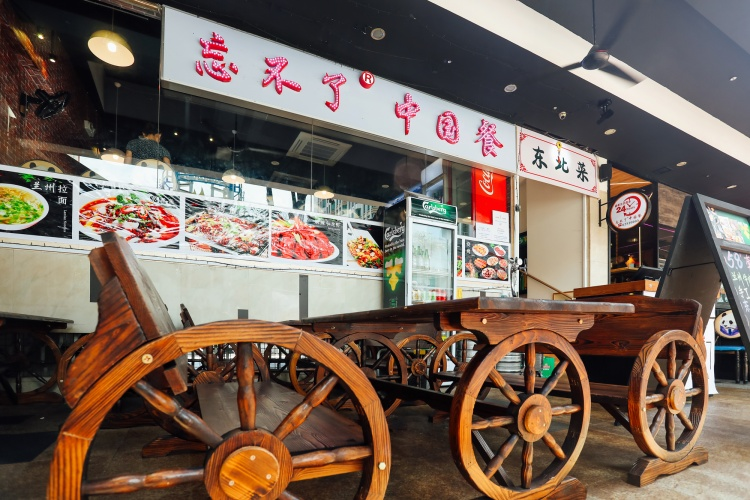 Unforgettable Chinese Restaurant (Bugis Cube)