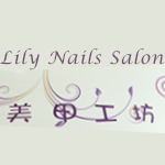 Lily Nails Salon
